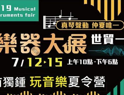 一起來去《2019台北樂器大展》
