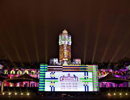 中華民國107年國慶_總統府建築光雕展演